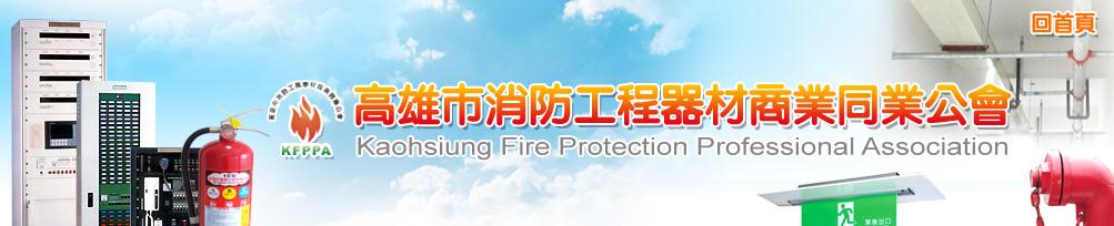 高雄市消防工程器材商業同業公會